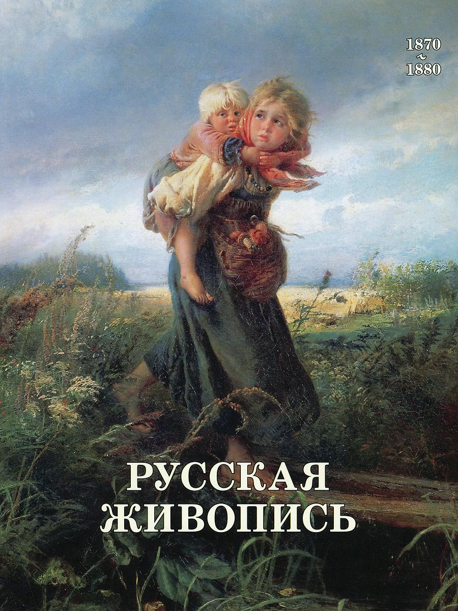 Елена Матвева Русская живопись 1870–1880 годов