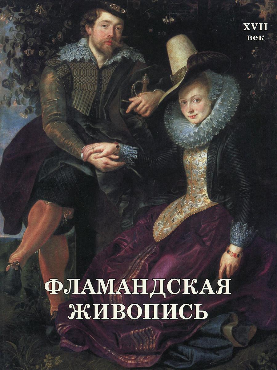Елена Матвеева Фламандская живопись. XVII век ISBN: 978-5-7793-4416-6