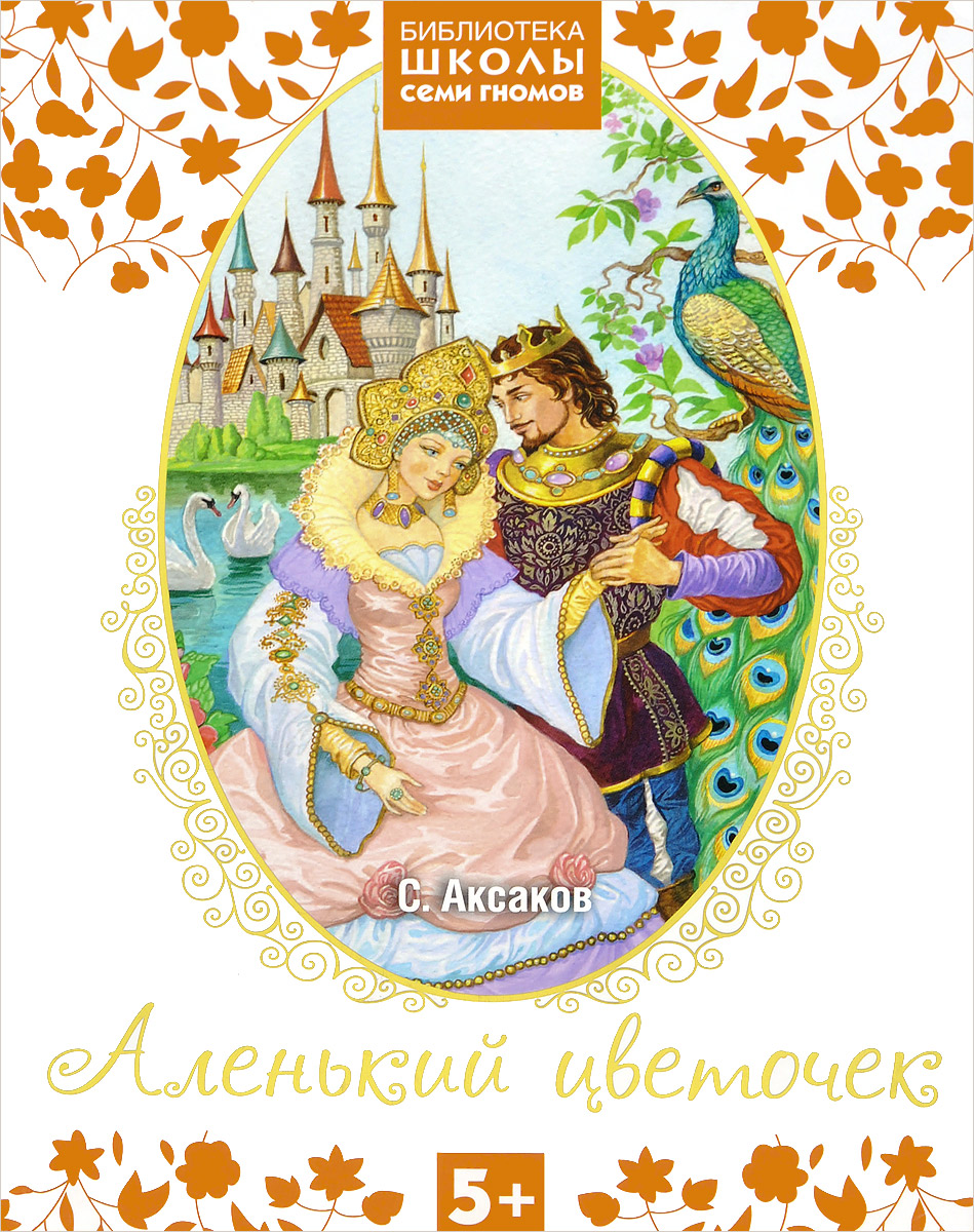 С. Т. Аксаков Аленький цветочек все герои произведений зарубежной литературы