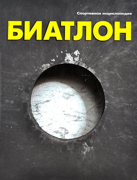 Биатлон серия энциклопедия обо всем omnibus rebus комплект из 10 книг