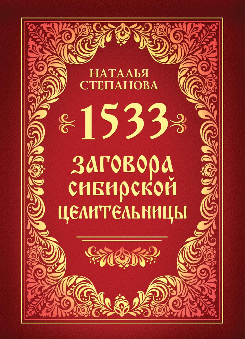 Наталья Степанова 1533 заговора сибирской целительницы баженова м 500 заговоров уральской целительницы на деньги…