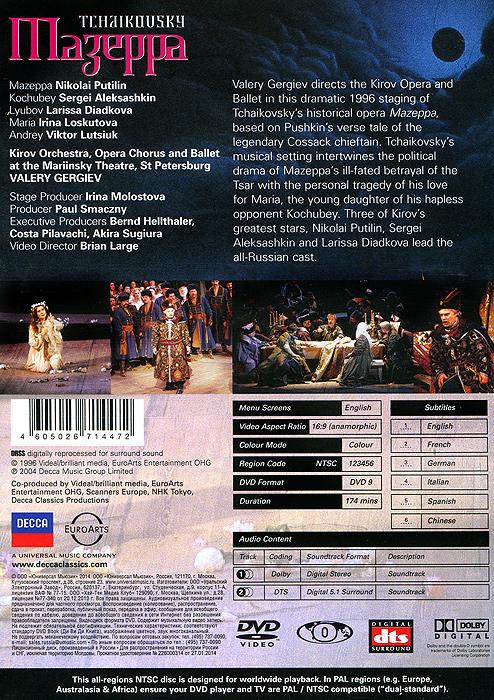 Tchaikovsky, Valery Gergiev:  Mazeppa Decca
