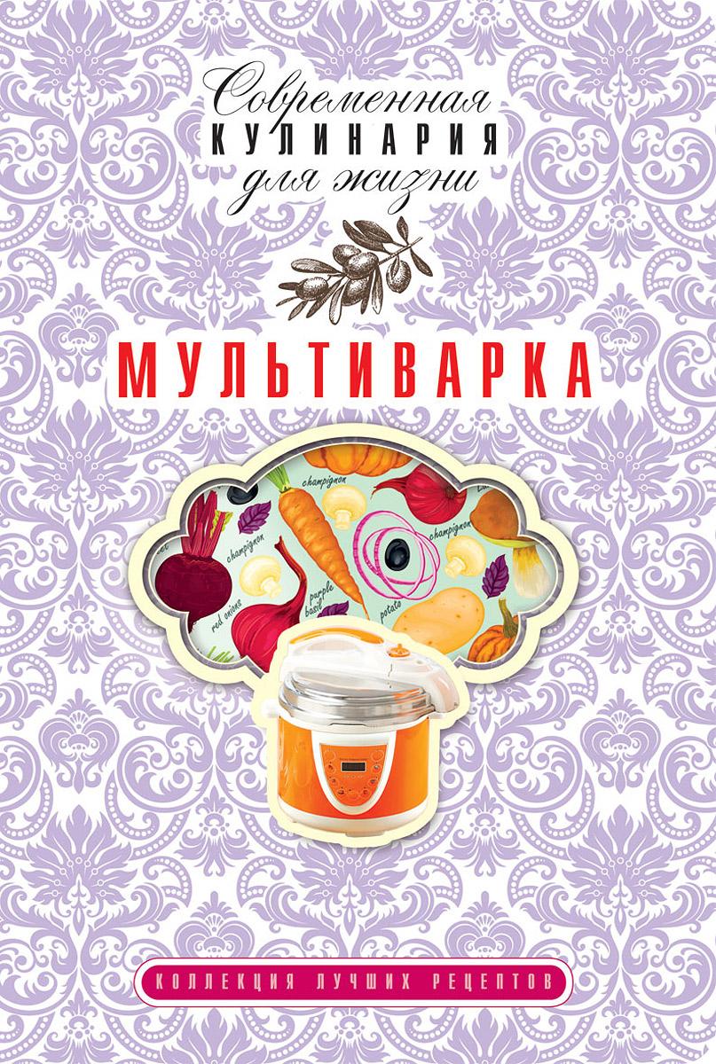 Е. Ю. Новиченкова Мультиварка. Коллекция лучших рецептов luxor cd 468 4 1 х3 4 ek