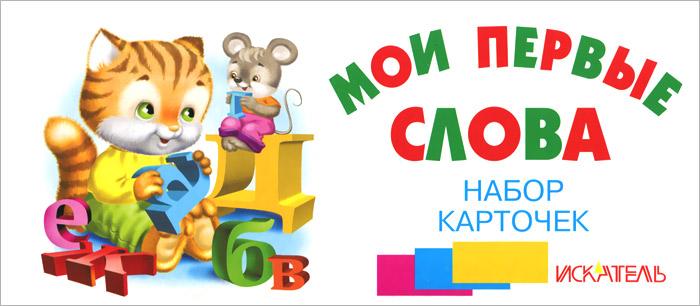 Мои первые слова (набор из 30 карточек), Первые книжки малышей  - купить со скидкой