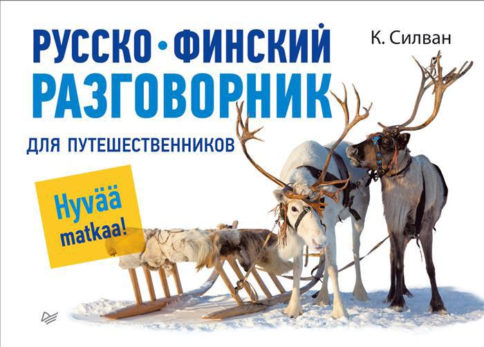 Кристиина Силван Русско-финский разговорник для путешественников русско испанский разговорник для путешественников