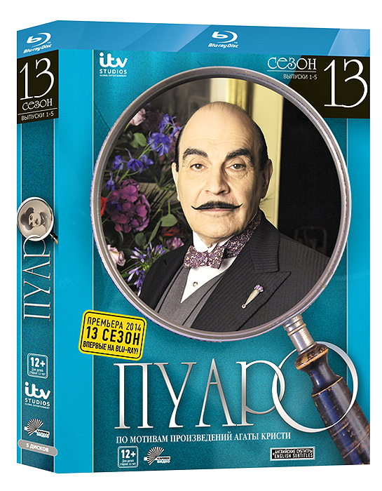 Пуаро: Сезон 13 (5 Blu-ray) blu ray плеер sony bdp s6500