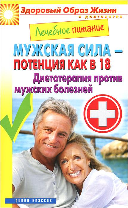 Лечебное питание. Мужская сила - потенция как в 18. Диетотерапия против мужских болезней линиза жалпанова кефирная и кисломолочная диеты похудение омоложение здоровое питание