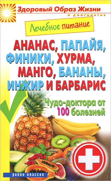 Ананас, папайя, финики, хурма, манго, бананы, инжир и барбарис. Чудо-доктор от 100 болезней.