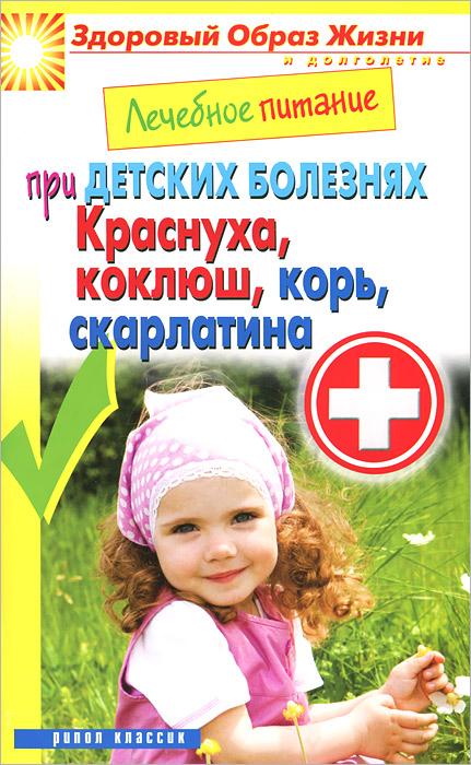 Лечебное питание при детских болезнях. Краснуха, коклюш, корь, скарлатина монахов к правильно питание при болезнях кожи