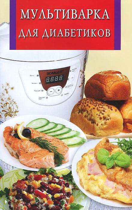 Мультиварка для диабетиков отсутствует мультиварка блюда для диабетиков