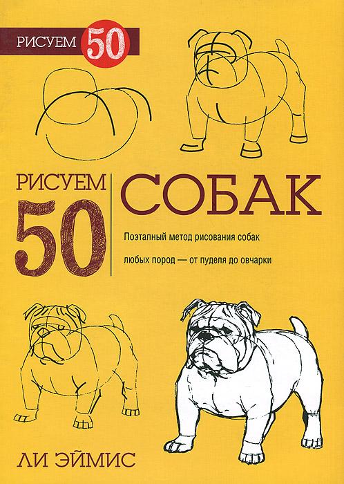 Ли Эймис Рисуем 50 собак