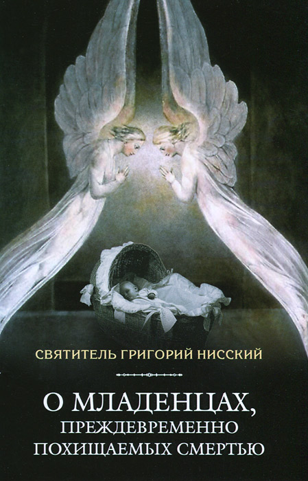 Святитель Григорий Нисский О младенцах, преждевременно похищаемых смертью дашко д джига со смертью