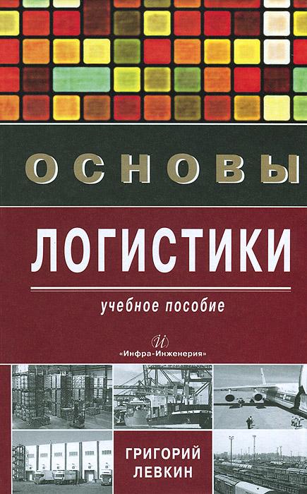 Григорий Левкин Основы логистики. Учебное пособие экономичность и энергоемкость городского транспорта