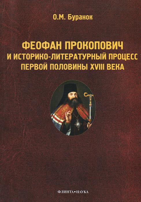 Феофан Прокопович и историко-литературный процесс первой половины XVIII века