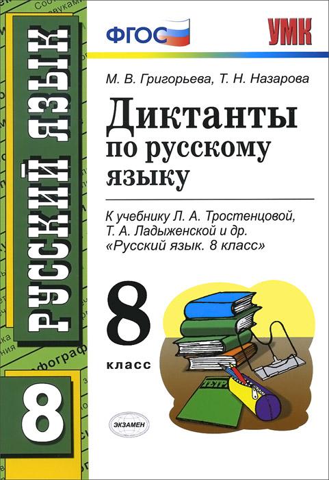 Диктанты по русскому языку. 8 класс