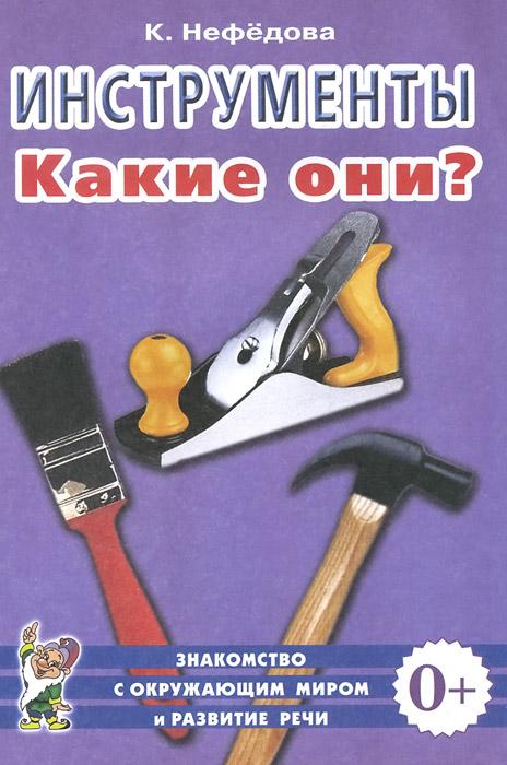 Инструменты. Какие они?