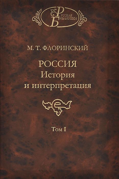 Россия. История и интерпретация. В 2 томах. Том 1. М. Т. Флоринский