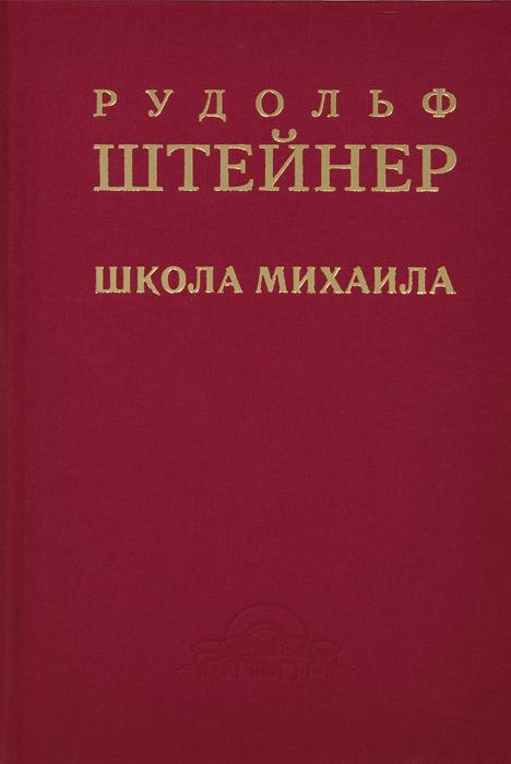Школа Михаила. Рудольф Штейнер