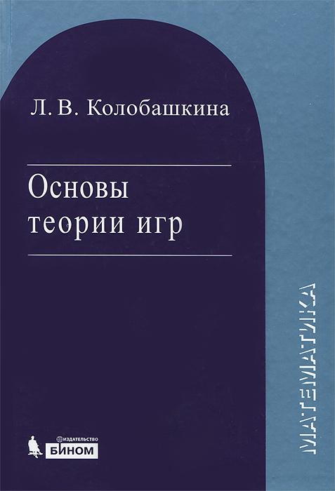 Л. В. Колобашкина Основы теории игр. Учебное пособие