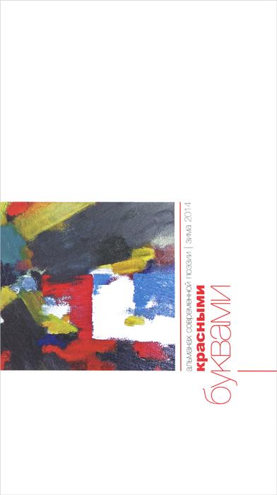 Красными буквами. Альманах современной поэзии, зима 2014 альманах развитие и экономика