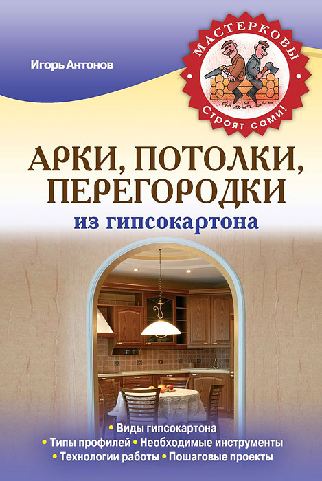 Игорь Антонов Арки, потолки, перегородки из гипсокартона