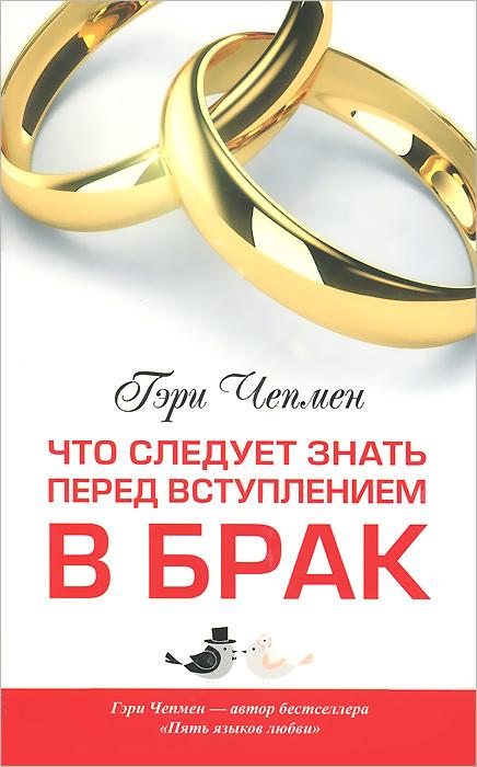 Zakazat.ru: Что следует знать перед вступлением в брак. Гэри Чепмен