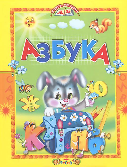Азбука азбука картинка книга