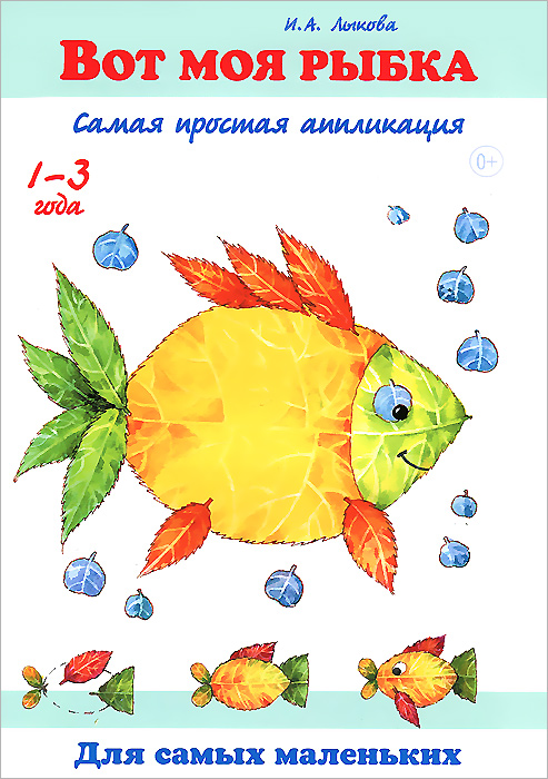 Ирина Лыкова Вот моя рыбка. Самая простая аппликация