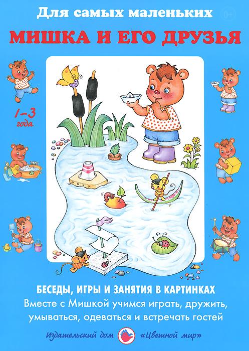 Мишка и его друзья. Беседы. Игры и занятия в картинках