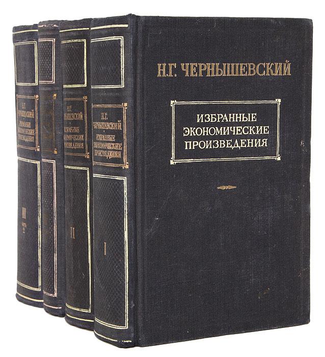 Н. Г. Чернышевский. Избранные экономические произведения. В 3 томах (комплект из 4 книг)