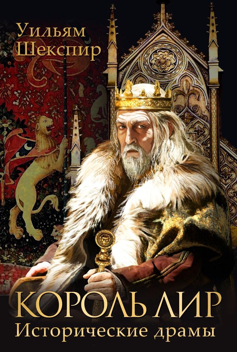 Уильям Шекспир Король Лир. Исторические драмы король собака