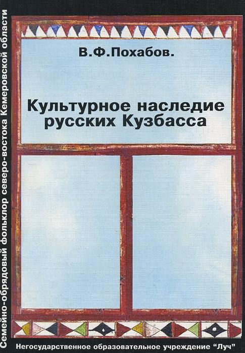 В. Ф. Похабов Культурное наследие русских Кузбасса