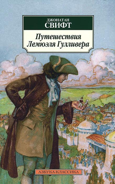 Джонатан Свифт Путешествия Лемюэля Гулливера