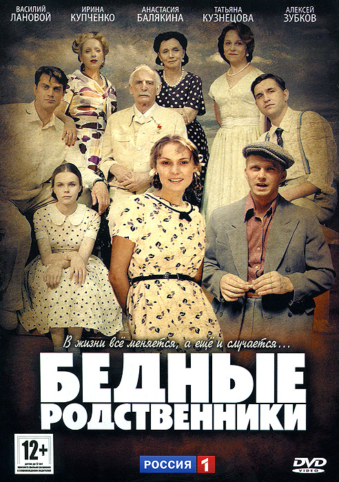 Бедные родственники:  Серии 1-16 Кинокомпания