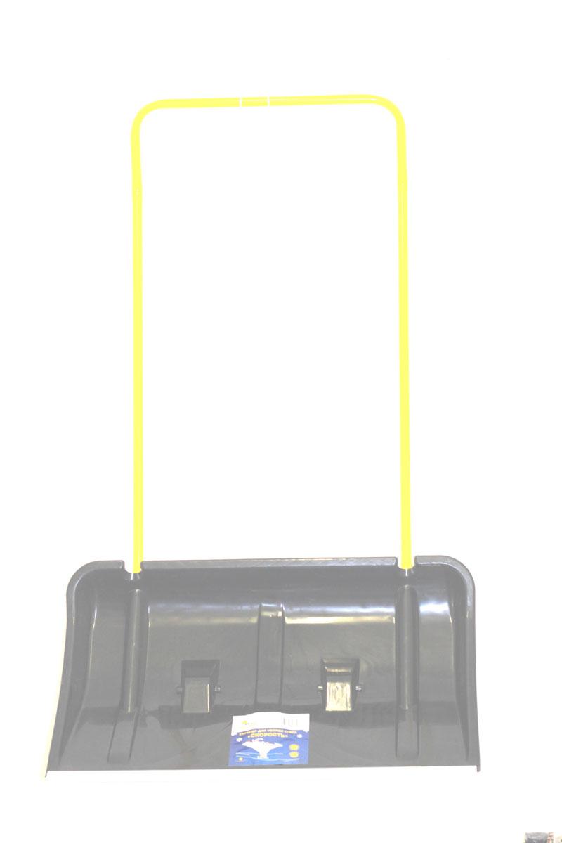 Эргономичный дизайн рукоятки скрепера позволяет долго работать, не чувствуя усталости. Очень легкий, с прочной рукояткой и ковшом из специального морозостойкого пластика. Длинный черенок скрепера позволяет уменьшить нагрузку на мышцы спины, ковш усилен стальным лезвием. 2 колеса на тыльной стороне совка. Характеристики: Материал: металл, пластик. Длина ручки: 90 см. Размеры ковша: 75 см х 44 см. Размер упаковки:  125 см х 75 см х 20 см.