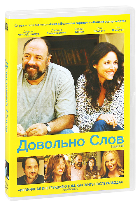 Довольно слов Fox Searchlight Pictures,Likely Story