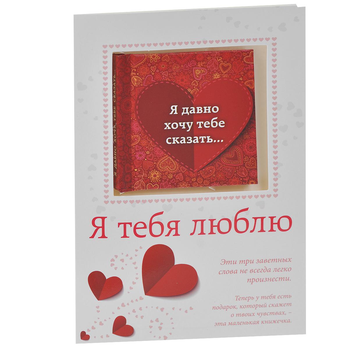 Н. В. Матушевская Я давно хочу тебе сказать... Я тебя люблю (миниатюрное издание) скачать песню я куплю тебе новую жизнь без регистрации и смс