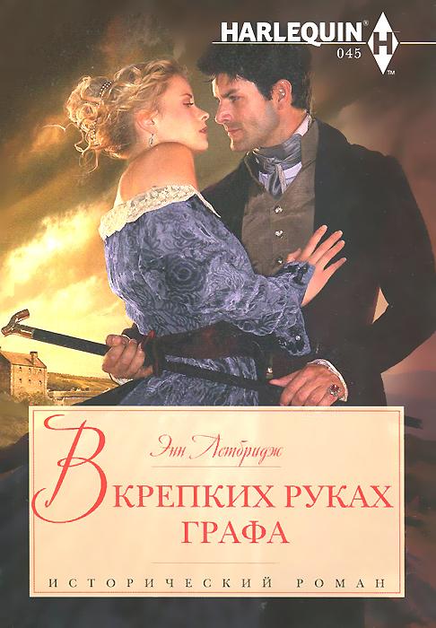 Энн Летбридж В крепких руках графа дрейлинг в желание неистового графа роман page 3