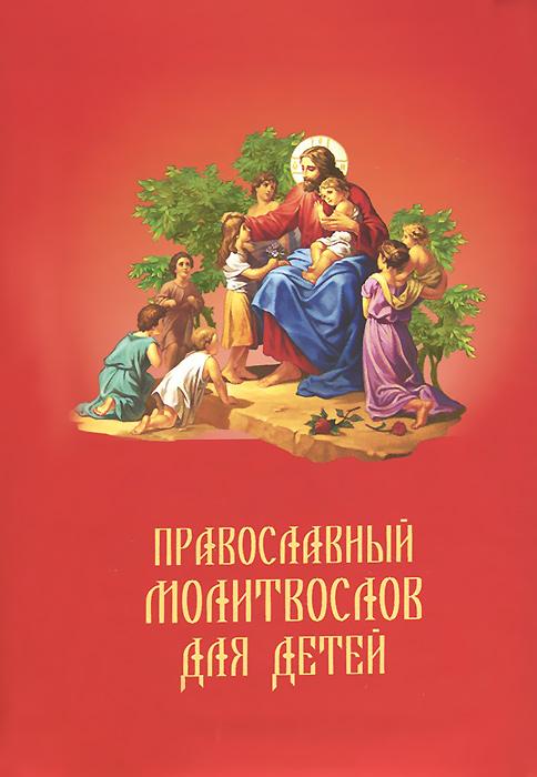 Православный молитвослов для детей молитвослов на церковно славянском языке кр кор мал 2 цв