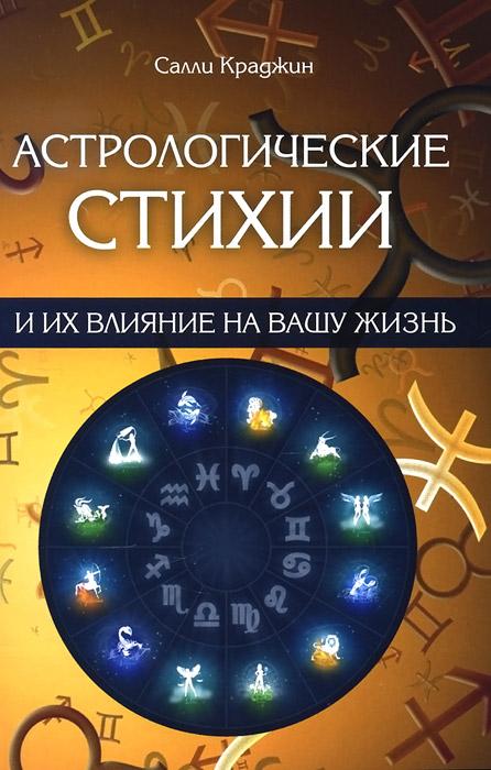 Астрологические стихии и их влияние на вашу жизнь. Салли Краджин