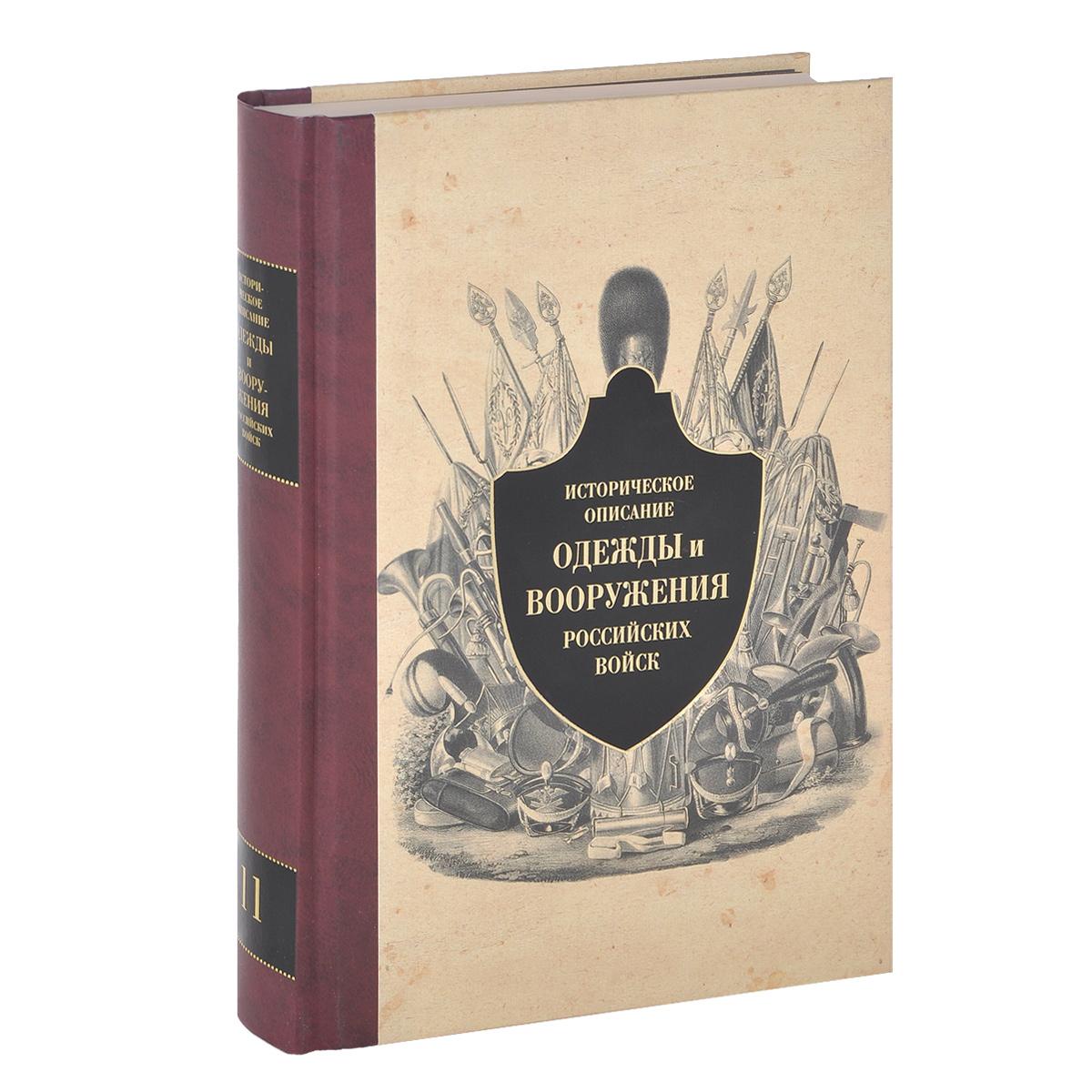Историческое описание одежды и вооружения российских войск. Часть 11