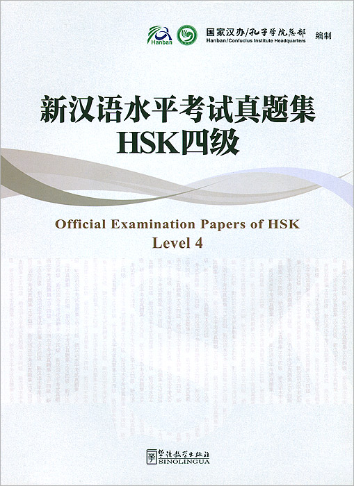 Official Examination Papers of HSK: Level 4 (+ CD) includes