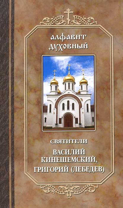 Святители Василий Кинешемский, Григорий (Лебедев) Алфавит духовный доброе слово алфавит духовный