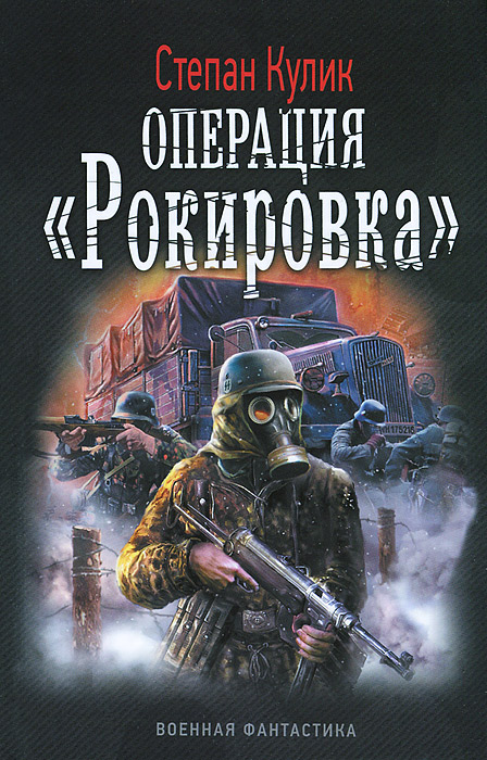 Степан Кулик Операция Рокировка
