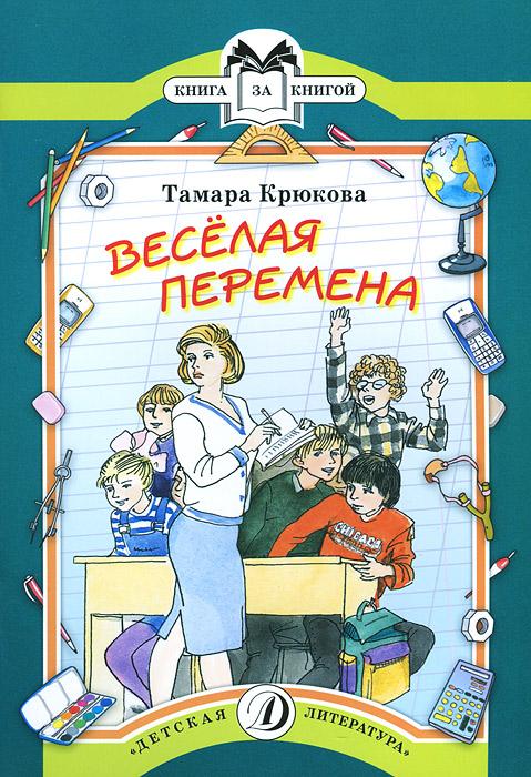 Тамара Крюкова. Веселая перемена