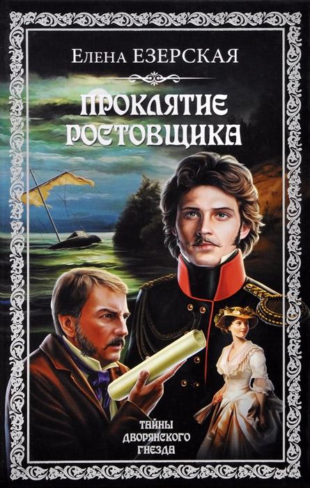 Елена Езерская Проклятье ростовщика сергей соболев знамена князя