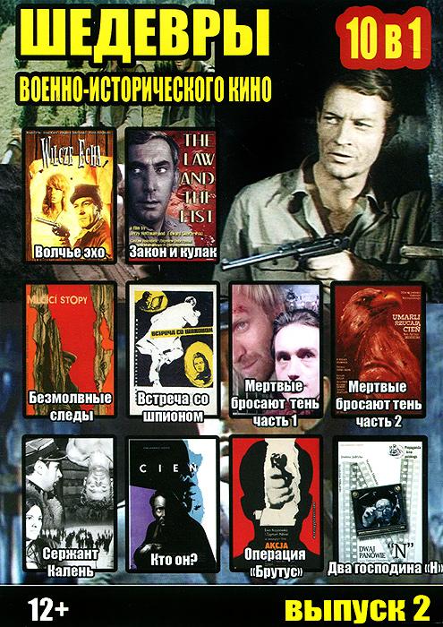 Шедевры военно-исторического кино: Выпуск 2 (10 в 1) шедевры военно исторического кино выпуск 3 10 в 1