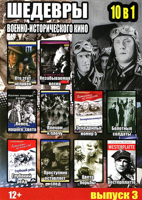Шедевры военно-исторического кино: Выпуск 3 (10 в 1) шедевры военно исторического кино выпуск 3 10 в 1