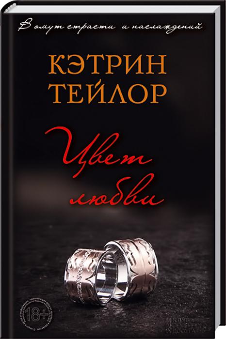 Zakazat.ru Цвет любви. Кэтрин Тейлор
