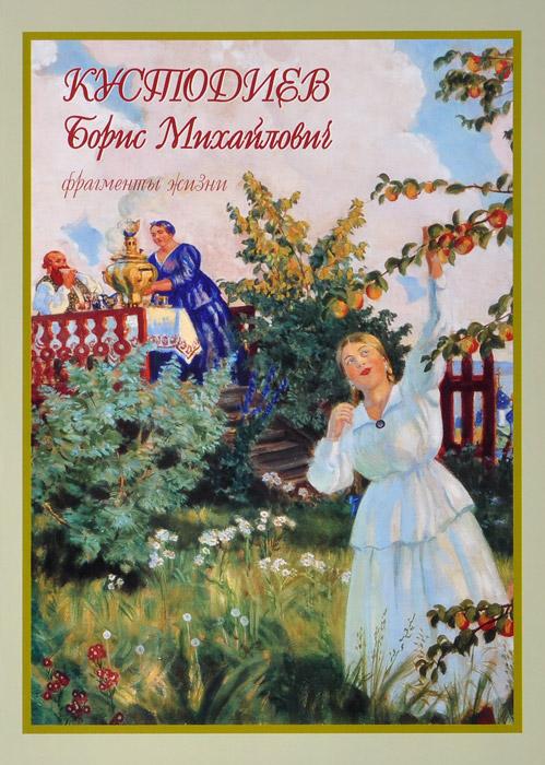 Оксана Мельничук Кустодиев Борис Михайлович. Фрагменты жизни 1878–1927. Живопись. Графика